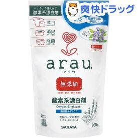 arau.(アラウ) 酸素系漂白剤(800g)【アラウ.(arau.)】