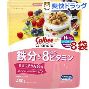 カルビー グラノーラプラス 鉄分&8種のビタミン(450g*8袋セット)【カルビー グラノーラ】