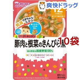 和光堂 グーグーキッチン 豚肉と根菜のきんぴら煮 12ヵ月〜(80g*10コセット)【グーグーキッチン】