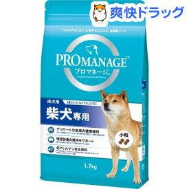 プロマネージ 柴犬専用 成犬用(1.7kg)【dalc_promanage】【m3ad】【プロマネージ】[ドッグフード]