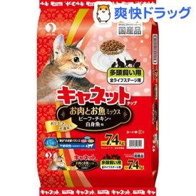 キャネットチップ 多頭飼い用 お肉とお魚ミックス(7.4kg)【キャネット】[キャットフード]