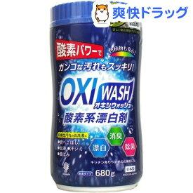 オキシウォッシュ 酸素系漂白剤 粉末タイプ(680g)