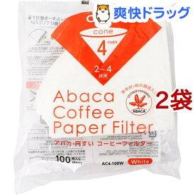 三洋産業 コーヒー フィルター アバカ 円錐形 2-4杯用 AC4-100W(100枚入*2袋セット)
