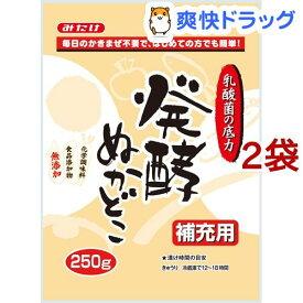 発酵ぬかどこ 補充用(250g*2コセット)【みたけ】