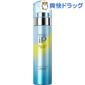 ソフィーナiP ベースケア セラム 土台美容液 本体(90g)【SofinaBe】【ソフィーナ(SOFINA)】