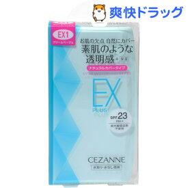 セザンヌ UVファンデーション EXプラス EX1 クリームベージュ(11g)【セザンヌ(CEZANNE)】