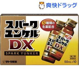 【第2類医薬品】スパークユンケルDX(50ml*10本入)【ユンケル】