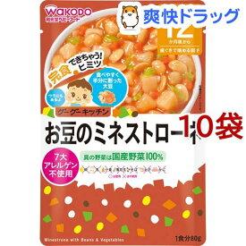 和光堂 グーグーキッチン お豆のミネストローネ 12ヵ月〜(80g*10コセット)【グーグーキッチン】