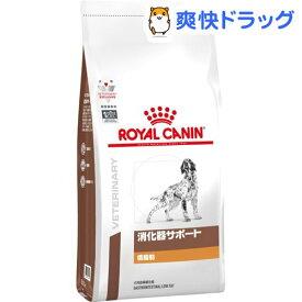 ロイヤルカナン 犬用 消化器サポート(低脂肪) ドライ(3kg)【ロイヤルカナン(ROYAL CANIN)】