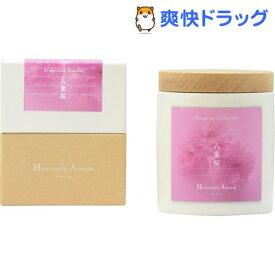 ヘブンリーアルーム フレグランスキャンドルS 八重桜(80g)【ヘブンリーアルーム(Heavenly Aroom)】