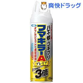 フマキラーA 殺虫スプレー ダブルジェット プレミア(450ml)【フマキラー】
