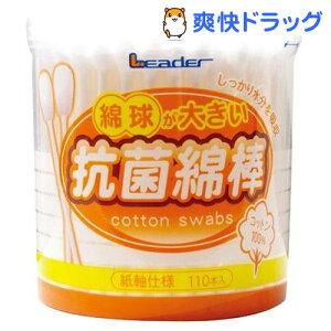 リーダー 綿球が大きい抗菌綿棒(110本入)【リーダー】