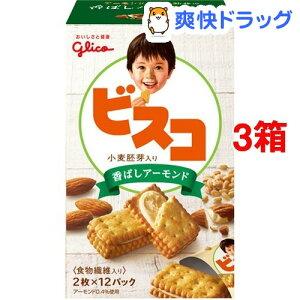 ビスコ 小麦胚芽入り 香ばしアーモンド(2枚*12パック入*3箱セット)【ビスコ】