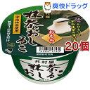 井村屋 カップ抹茶おしるこ(20コセット)