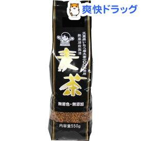 三重県産 麦茶(550g)【手駒銘茶】