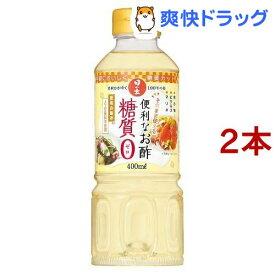 日の出 便利なお酢 糖質ゼロ(400ml*2本セット)【日の出】
