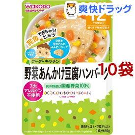 和光堂 グーグーキッチン 野菜あんかけ豆腐ハンバーグ 12ヵ月〜(80g*10コセット)【グーグーキッチン】