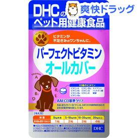 DHCのペット用健康食品 犬用 パーフェクトビタミンオールカバー(15g)【DHC ペット】