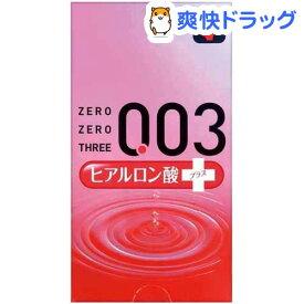 コンドーム ゼロゼロスリー003 ヒアルロン酸プラス(10コ入)【ゼロゼロスリー(003)】[避妊具]
