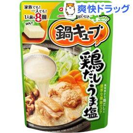 鍋キューブ 鶏だし・うま塩(8コ入)【atk_1】【鍋キューブ】