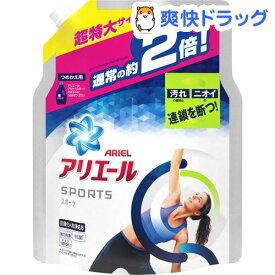 アリエール 洗濯洗剤 液体 プラチナスポーツ 詰め替え 超特大(1.34kg)【sws01】【アリエール】