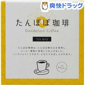ゼンヤクノー たんぽぽ珈琲(20g(10袋入))【JHA(ゼンヤクノー)】