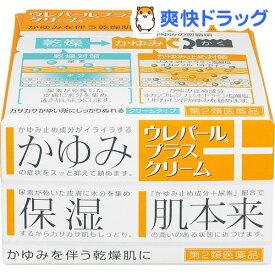 【第2類医薬品】ウレパールプラスクリーム(80g)【ウレパール】