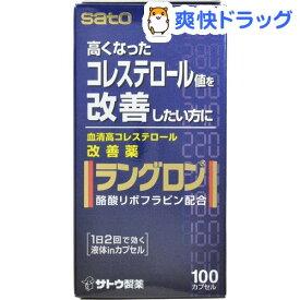 【第3類医薬品】ラングロン 100カプセル(100カプセル)【ラングロン】