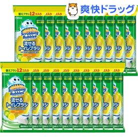スクラビングバブル 流せるトイレブラシ シトラス 付替(12個入*20袋セット)【スクラビングバブル】