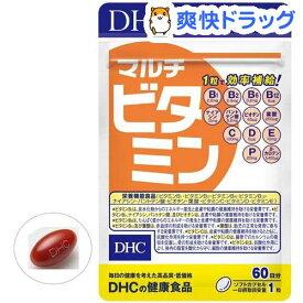 DHC マルチビタミン 60日分(60粒)【DHC サプリメント】