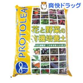 プロトリーフ 花と野菜の有機質培養土(12L)【プロトリーフ】