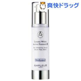アンプルール ラグジュアリーホワイト 薬用アクティブフォーミュラII(40ml)【アンプルール】