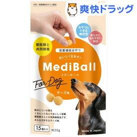 メディボール 犬用 チーズ味(15個入)【Vet's Labo】