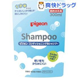 ピジョン コンディショニング泡シャンプー ふんわりシャボンの香り 詰めかえ用(300ml)【ピジョン 泡シャンプー】