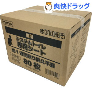ペットプロ 猫用システムトイレ専用消臭シート(80枚入)【ペットプロ(PetPro)】