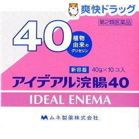 【第2類医薬品】アイデアル浣腸40(40g*10コ入)【アイデアル浣腸】