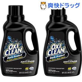 オキシクリーン ダークプロテクト 液体タイプ(1.47L*2本セット)【オキシクリーン(OXI CLEAN)】