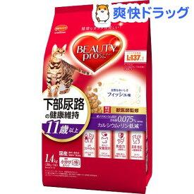 ビューティープロ キャット 猫下部尿路の健康維持 11歳以上(1.4kg)【d_beauty】【ビューティープロ】[キャットフード]