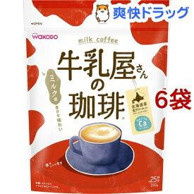 牛乳屋さんの珈琲(350g*6袋セット)【牛乳屋さんシリーズ】