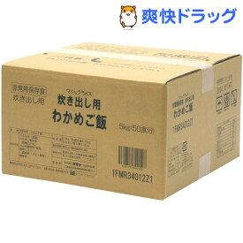マジックライス 炊き出し用 わかめご飯 50食分(5kg)【マジックライス】[防災グッズ 非常食]