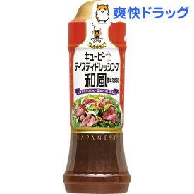 キユーピー テイスティドレッシング 和風 香味たまねぎ(210ml)【キユーピー ドレッシング】