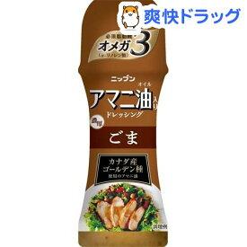ニップン アマニ油入り ドレッシング ごま(150ml)【ニップン(NIPPN)】