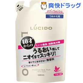 ルシード 薬用デオドラントボディウォッシュ うるおいタイプ つめかえ用(380ml)【ルシード(LUCIDO)】