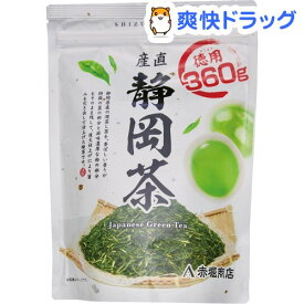 赤堀商店 産直 静岡茶(360g)【赤堀商店】