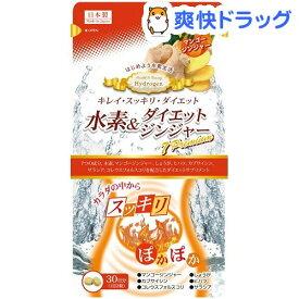 水素&ダイエットジンジャー 7プレミアム(60粒)【YUWA(ユーワ)】