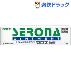 【第(2)類医薬品】セロナ軟膏(セルフメディケーション税制対象)(14g)【セロナ】