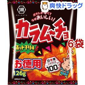 湖池屋 カラムーチョチップス ホットチリ味(126g*6袋セット)【湖池屋(コイケヤ)】