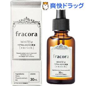 フラコラ ホワイテスト プラセンタエキス原液 エンリッチ(30ml)【フラコラ】