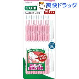 ガム(G・U・M) 歯間ブラシI字型20P サイズM(4)(20本入)【ガム(G・U・M)】
