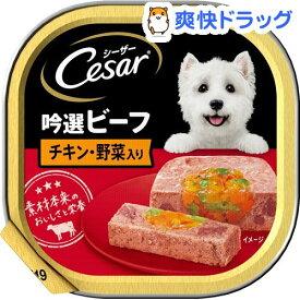 シーザー 吟選ビーフ チキン・野菜入り(100g)【シーザー(ドッグフード)(Cesar)】[ドッグフード]